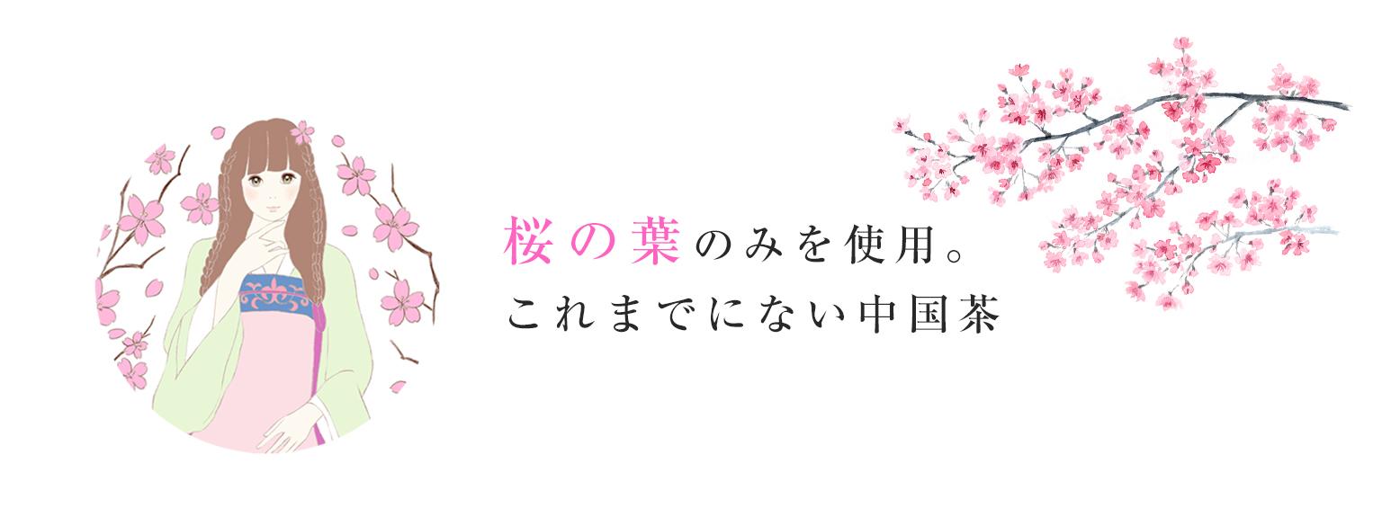 桜の葉のみを使用。これまでにない中国茶